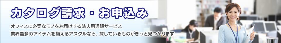 カタログ請求・お申込み