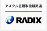 アスクル正規取扱販売店 RDX