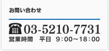 TEL:03-5210-7731 営業時間 平日9:00~18:00