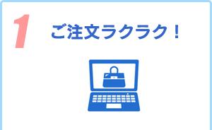 1.ご注文ラクラク!