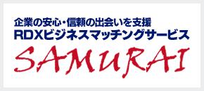 ビジネスマッチングサービス samurai