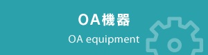 OA equipment