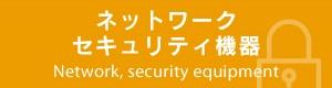ネットワーク・セキュリティ機器