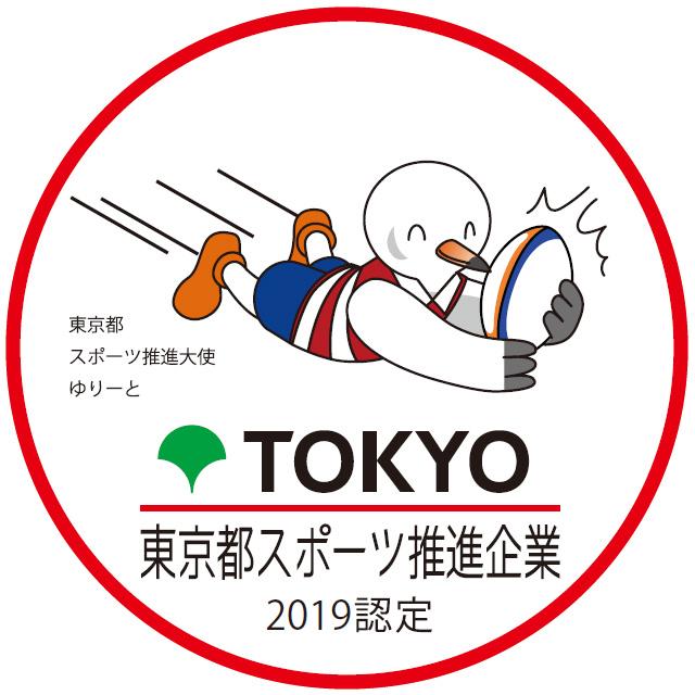 東京都スポーツ推進企業2020認定