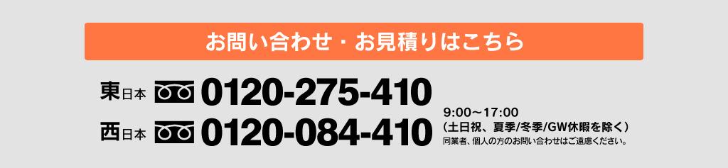 お問い合わせ・お見積りはこちらお電話でもお受けします 0120-275-410:30~18:00(土日祝、年末年始を除く)